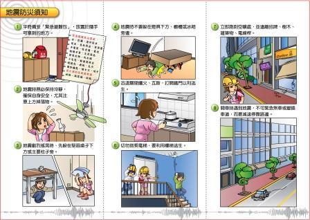 地震折頁.bmp