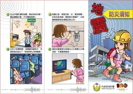 地震折頁2.bmp