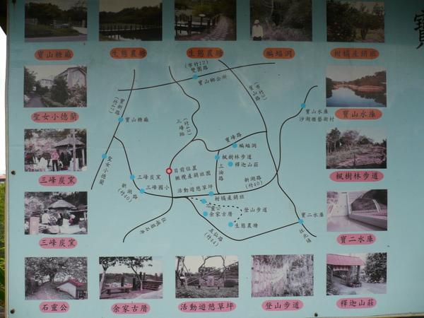 寶山鄉旅遊圖.JPG