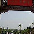 0415吳中第一山虎丘