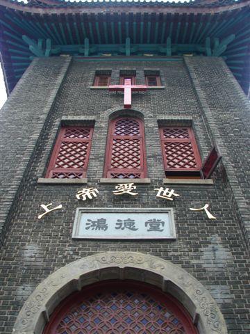 上海唯一的中國殿宇建築基督教堂
