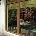 書店 咖啡館