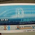 懸浮列車票