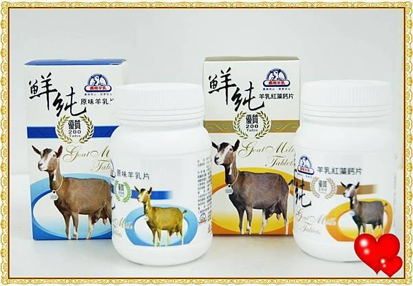 嘉南羊乳-羊乳鈣片