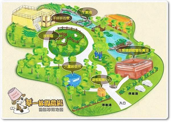 全台灣最好玩的華一休閒農場!超萌羊咩咩就在華一休閒牧場!