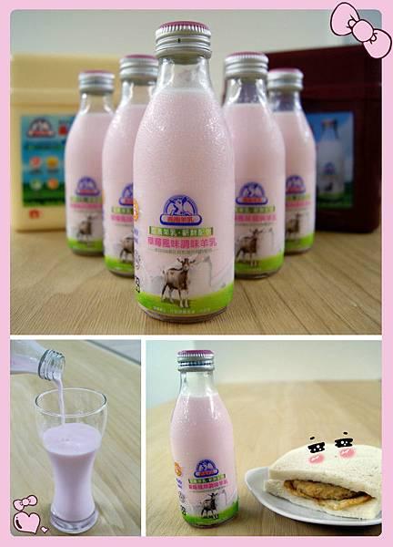 一喝就愛上嘉南草莓羊乳,離不開手的嘉南草莓羊乳開箱!