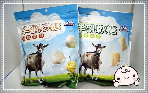 好吃的嘉南羊乳糖你吃過嗎?嘉南羊乳糖開箱來囉~