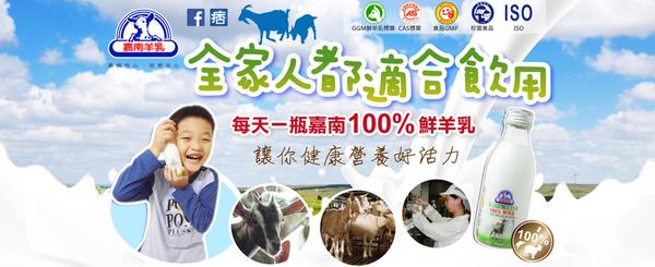 羊奶營養價值2.png