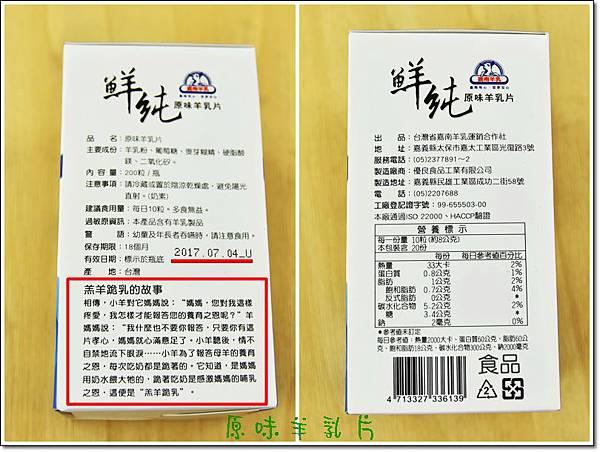 嘉南羊乳鈣片3.jpg