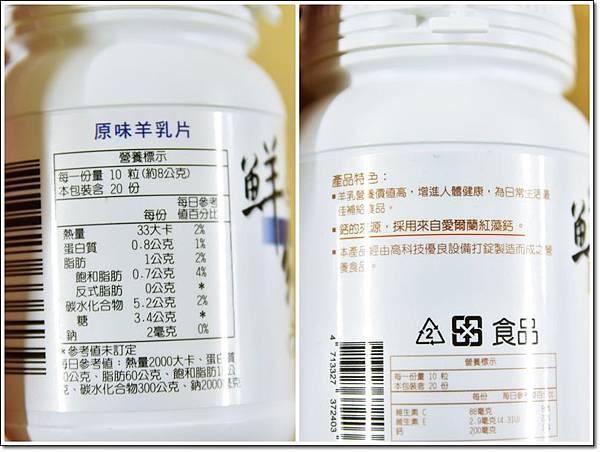 嘉南羊乳鈣片6.jpg