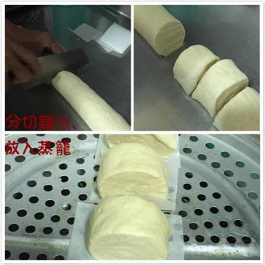 羊奶饅頭製作教學