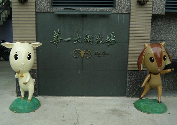 嘉南羊乳牧場5.png