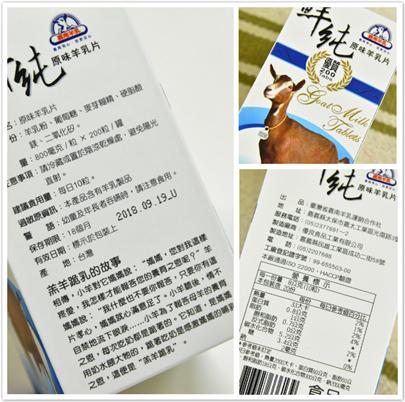 嘉南-嘉南羊乳片