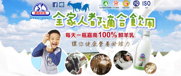 嘉南羊乳牧場2.png