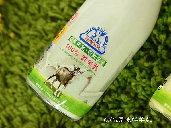嘉南羊乳口味2.jpg