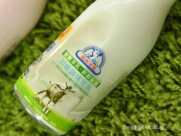 嘉南羊乳口味3.jpg