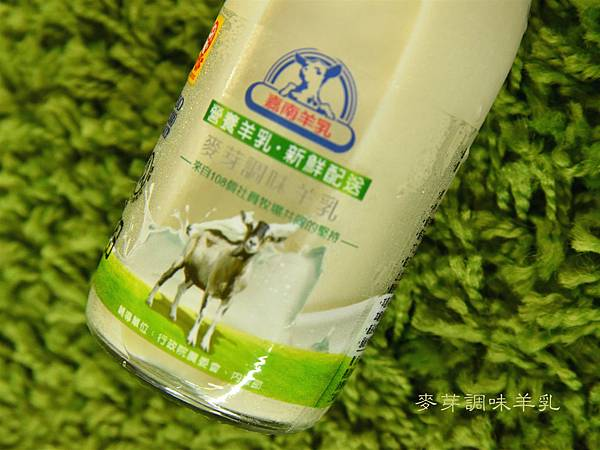 嘉南羊乳口味7.jpg