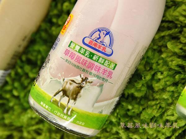 嘉南羊乳口味9.jpg