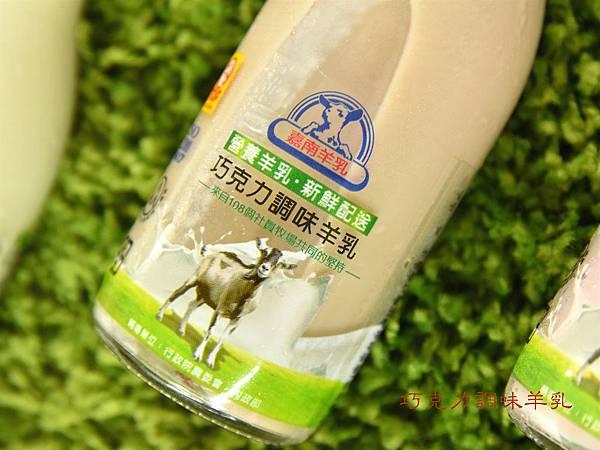 嘉南羊乳口味8.jpg