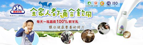 嘉南羊奶-行銷圖
