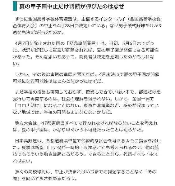 高校 野球 都 東京 2021年 春季東京都高等学校野球大会