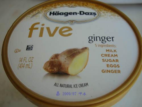 Häagen-Dazs -薑 1