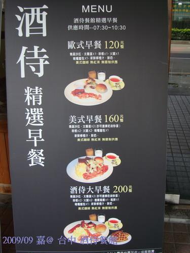 DSC02546-酒侍早餐.jpg