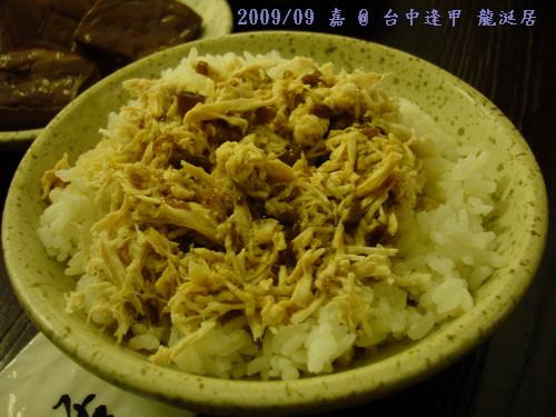 DSC02727-台中逢甲龍涎居-雞絲飯.jpg