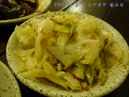 DSC02730-台中逢甲龍涎居-麻油拌高麗菜.jpg