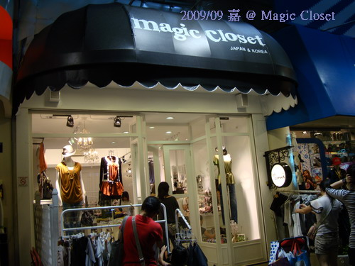 DSC02721-magic closet 店外.jpg