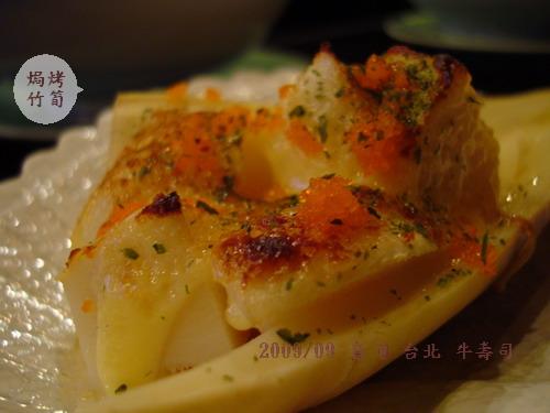 DSC02899-台北 牛壽司-焗烤竹筍.jpg
