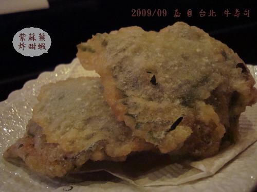 DSC02906-台北牛壽司-紫蘇葉炸甜蝦.jpg