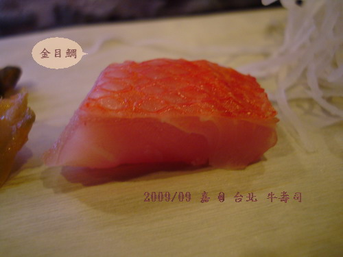 DSC02871-台北牛壽司-金目鯛.jpg
