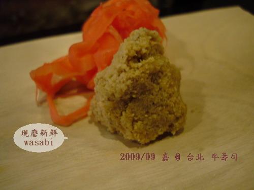 DSC02874-台北牛壽司-現磨新鮮wasabi.jpg