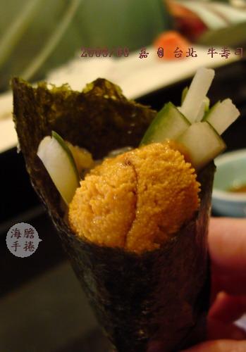 DSC02877-台北牛壽司-海膽手捲.jpg