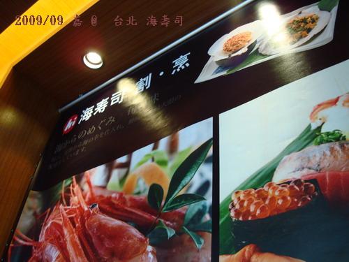 DSC03292-台北 海壽司-outside.jpg