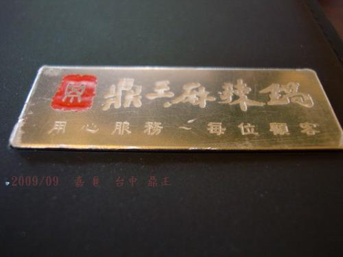 DSC03381-台中鼎王MENU.jpg
