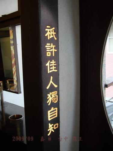 DSC03392-台中鼎王女廁門口.jpg