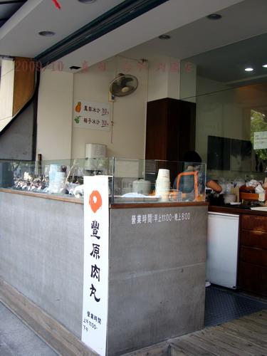 DSC03615-台中肉圓 店門口.jpg
