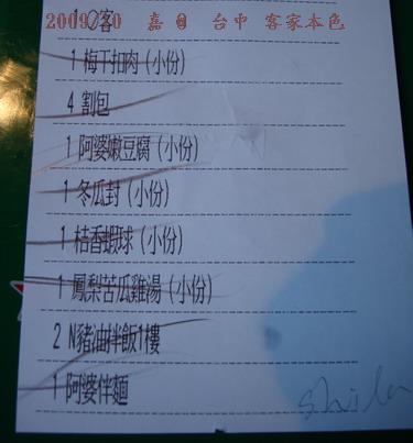 DSC03819-台中客家本色-list.jpg