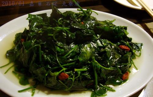九寮坡--活力菜