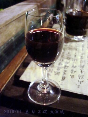 九寮坡--酒