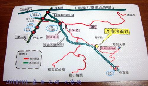 九寮坡--路線圖