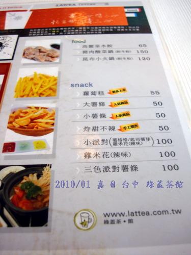 台中綠蓋茶館 小食