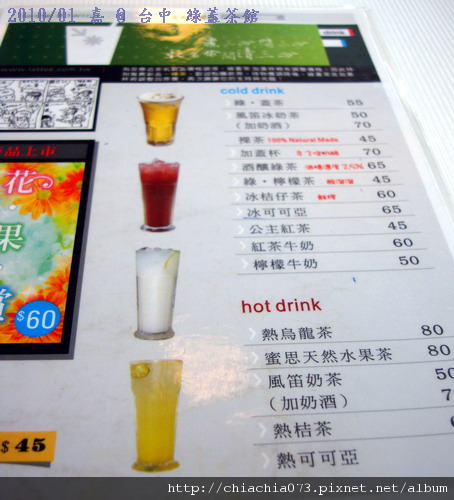 DSC05560-台中綠蓋茶館 茶單.jpg