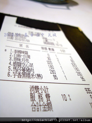 台中瓦城 帳單明細