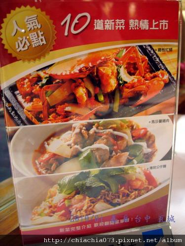 台中瓦城 新菜色