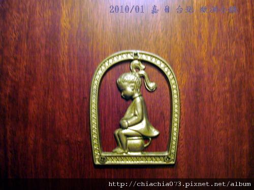 DSC05729-台北 歐洲小鎮 女廁.jpg