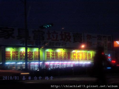 DSC05846-台中傢俱行.jpg