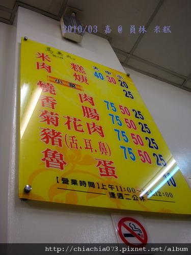 DSC06370- 員林米糕menu.jpg